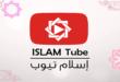 يوتيوب اسلامي