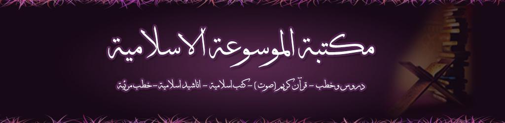 الموسوعة الاسلامية